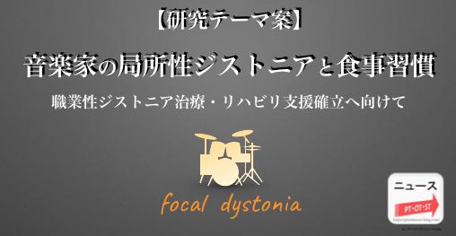 【研究テーマ】音楽家の局所性ジストニアと食事習慣 - 職業性ジストニア治療・リハビリ支援確立へ向けて