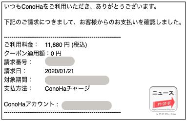 支払い確認【10ヶ月レビュー 】凄い…WINGパックが登場。独自ドメイン永久無料+ConoHa WING長期利用割引(2020年1月21日)