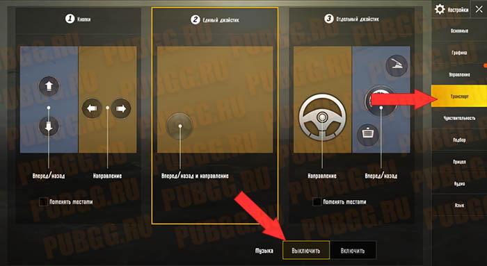 Как в игре PUBG Mobile отключить музыку в машине