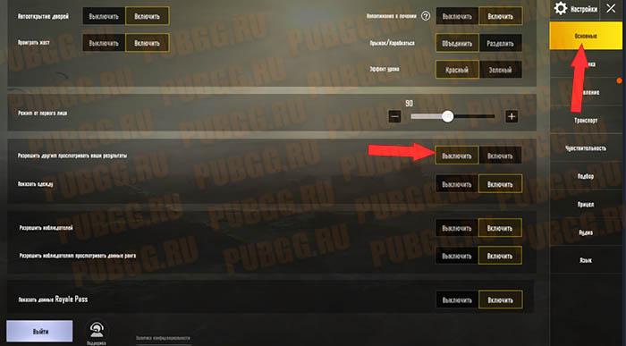 Как скрыть карьерные результаты в PUBG Mobile
