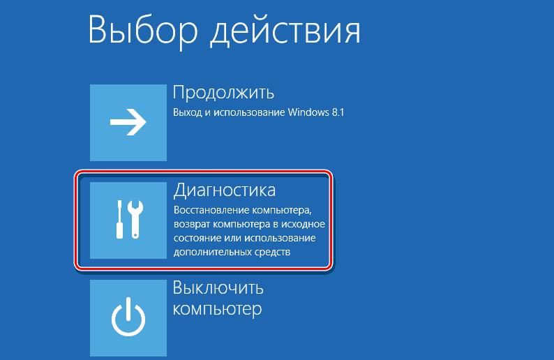 Windows 8恢复模式