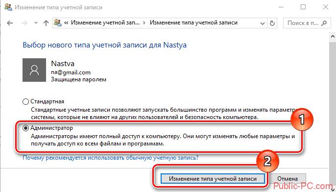 Sélection d'un nouveau type de compte via le panneau de configuration de Windows 10