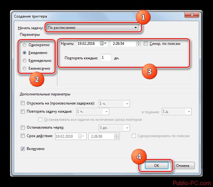 Ρυθμίσεις στο παράθυρο δημιουργίας σκανδάλης στην ενότητα Triggers στο παράθυρο Δημιουργία εργασιών στη διασύνδεση του προγραμματιστή εργασιών στα Windows-7