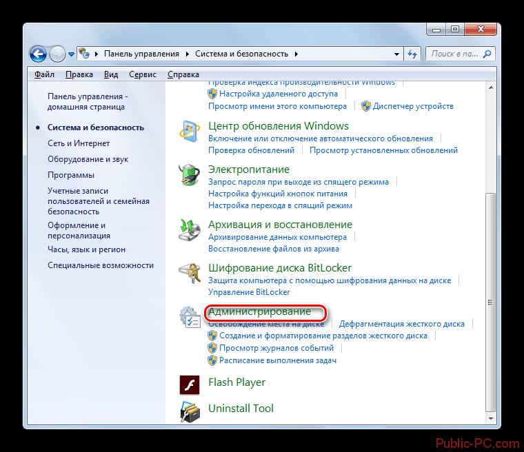 Μεταβείτε στο τμήμα διαχείρισης από το σύστημα και ασφάλεια στον πίνακα ελέγχου στα Windows-7