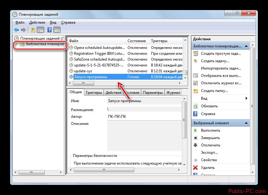 Δημιουργήθηκε καθήκον στη βιβλιοθήκη του προγραμματιστή εργασιών στη διεπαφή του προγραμματιστή εργασιών στα Windows-7