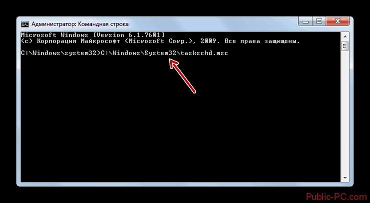 Εκτέλεση της διεπαφής του προγραμματιστή εργασιών εισάγοντας το φάκελο γραμμής εντολών στα Windows-7