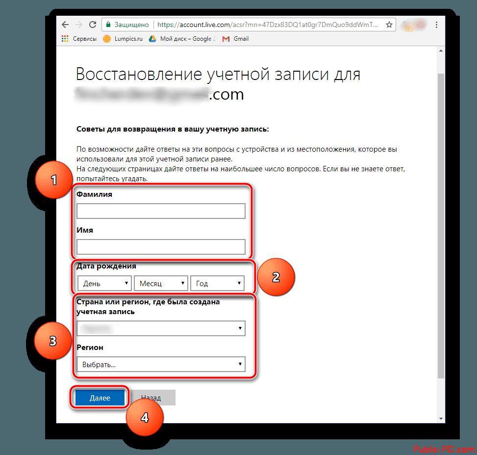 Outlook тіркелгісін қалпына келтіру нысаны