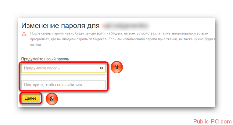 Яндекс поштасына жаңа пароль енгізу