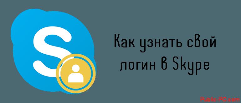 Kak-uznat-svoi-login-v-Skype