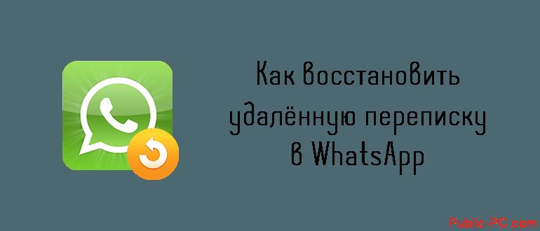 Cum se restabilește corespondența la distanță în WhatsApp