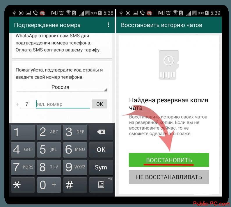 Vosstanovlenie-Perepiski-V-whatsapp-na-Android