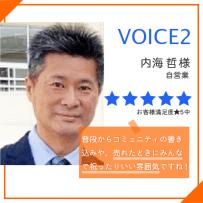 voice2-2内海さん