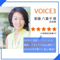 voice2-3斎藤さん