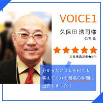 voice2_1久保田さん