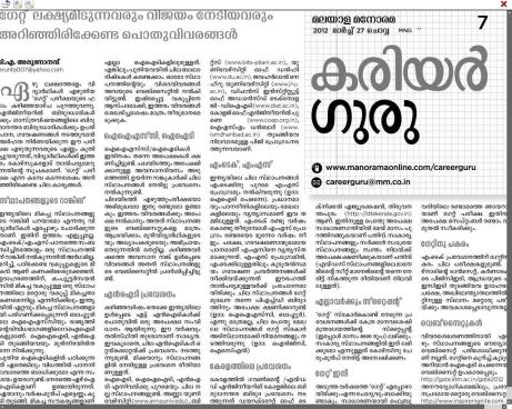 "Article on ""GATE"" by Arunanand T A in Malayala Manorama daily dated 27-Mar-2012"