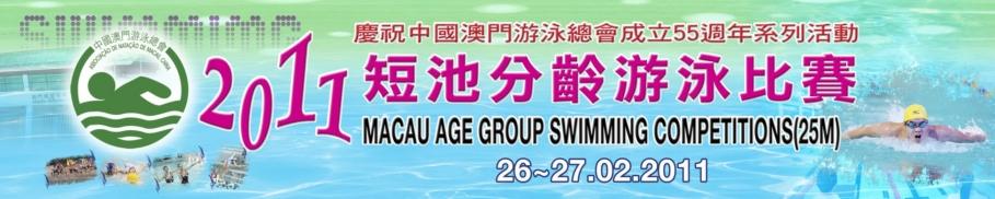 2011年度澳門短池分齡游泳比賽