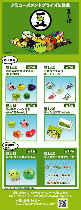 Mameshiba y productos derivados como llaveros.