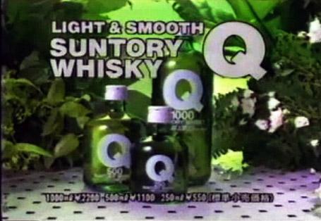 Suntory Whisky Q