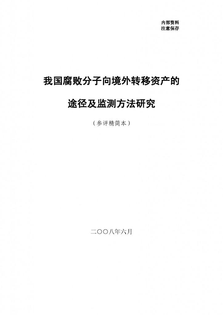 https://i2.wp.com/publicintelligence.net/wp-content/uploads/2011/06/ChinaCentralBankCorruption_Page_01-724x1024.jpg
