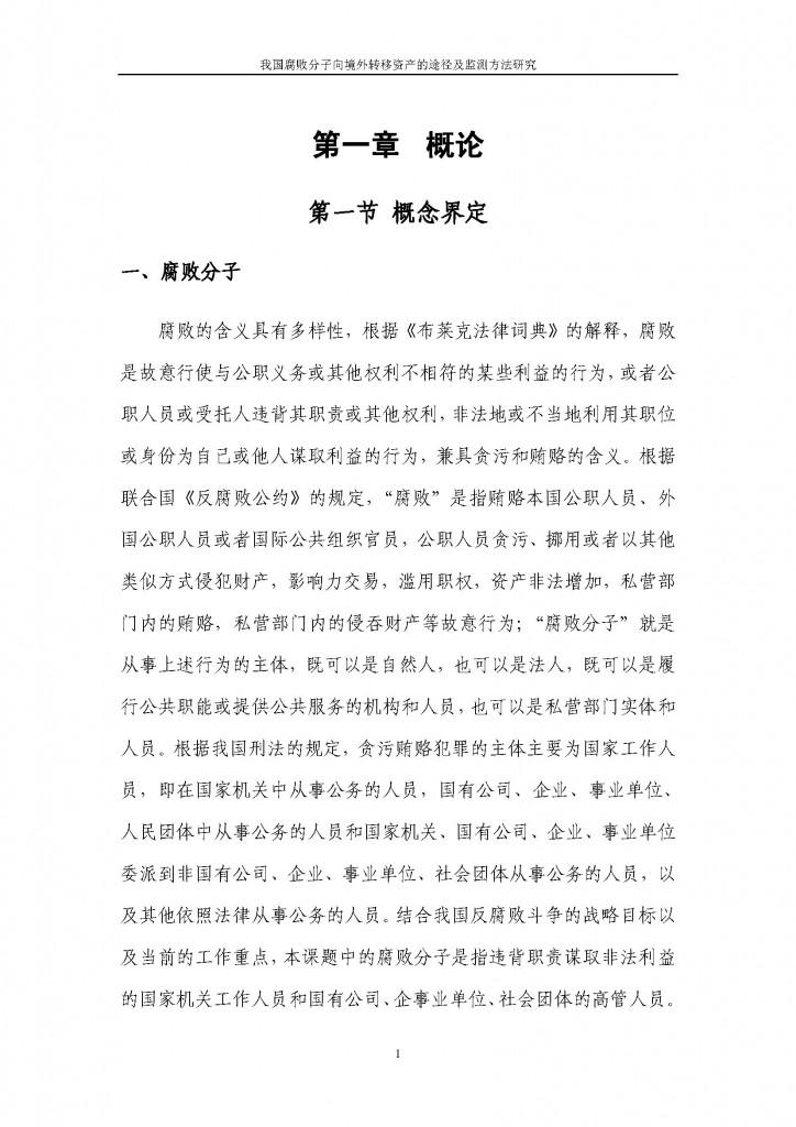 https://i2.wp.com/publicintelligence.net/wp-content/uploads/2011/06/ChinaCentralBankCorruption_Page_05-724x1024.jpg