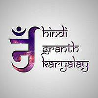Hindi Granth Karyalay logo