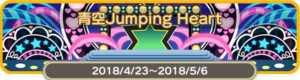 青空Jumping Heart