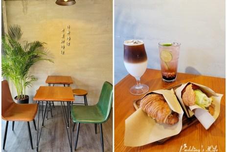 新竹早午餐│是時候It's time to》火車站隱密小巷裡的低調咖啡.可頌.甜點小店