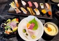 新竹美食│錵鑶日本料理》網紅主廚聖凱師真的有在店裡耶(近Costco.附停車場)