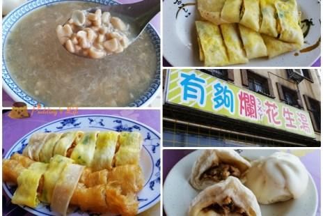 【食記-新竹】西大路地下道旁中式早點《有夠爛花生湯》早起才吃得到的手工蛋餅