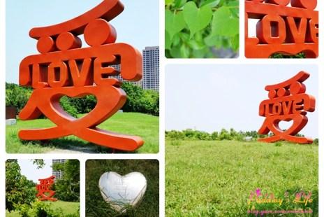 【遊記-高雄】鼓山區高雄市立美術館《我們有愛》公共藝術設置