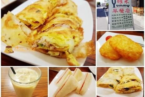 【台東美食】台東市-在地人帶路的美味早餐店《雅米早餐店》必吃酥脆蛋餅