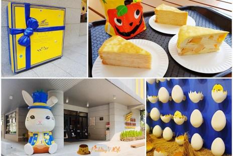 雲林斗六觀光工廠│塔吉特千層蛋糕大使館》和兔子公爵喝下午茶