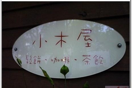 【食記-新竹】交大浩然圖書館旁《小木屋鬆餅》鬆餅.咖啡.茶飲
