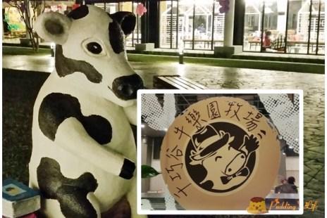【遊記-雲林】崙背酪農業烘焙親子觀光工廠景點《千巧谷牛樂園牧場》免費入園/伴手禮/麵包