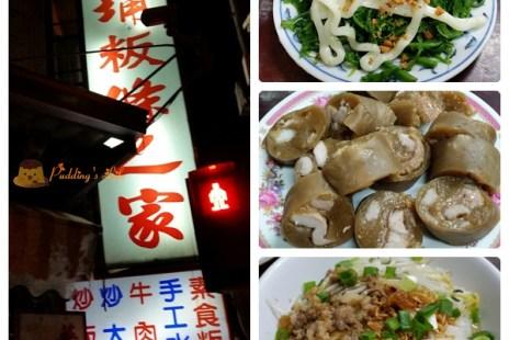 【食記-新竹】新埔客家美食小吃餐廳《新埔粄條之家》新埔煙腸