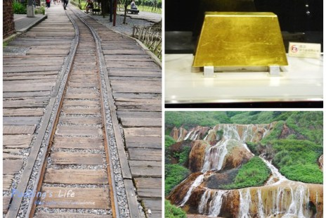 【遊記-新北】九份金瓜石黃金山城一日遊《黃金博物園區》+《黃金瀑布》