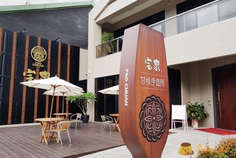 【台中豐原】東豐旅遊線上百年餅舖觀光工廠《宝泉 甘味手造所》設糕餅DIY體驗課程
