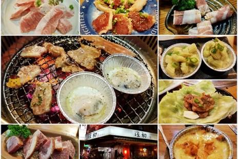 【新竹燒烤】城隍廟附近人氣燒肉屋《源初》再訪還是單點和牽絲起士地瓜