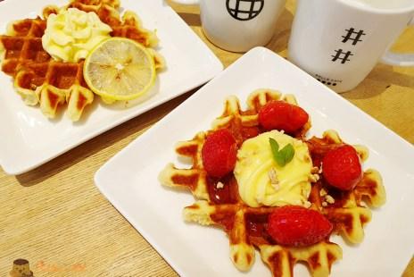 新竹下午茶│井井咖啡WELLS CAFE》比利時列日鬆餅.不限時wifi咖啡廳