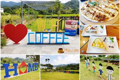 新竹景觀餐廳│W.H. Coffee》橫山親子友善大草皮咖啡館
