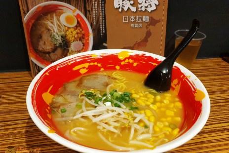 【新竹餐廳】百元平民日式拉麵店《豚將日本拉麵》平日免費加麵無限量吃到飽