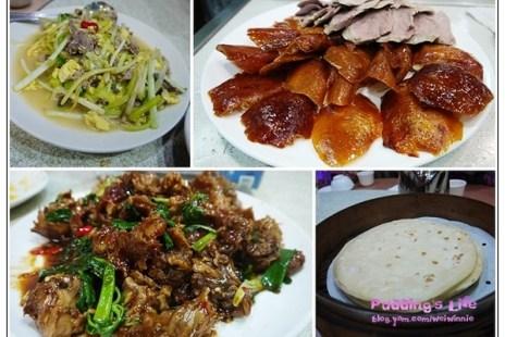 【食記-新竹】光華東街北京烤鴨一鴨三吃《瑩珍園小館》酸菜白肉鍋