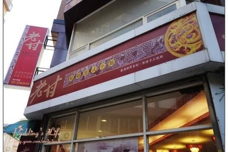 【食記-新竹】竹北平價港式飲茶餐廳《老甘精緻港式小點》手工現做