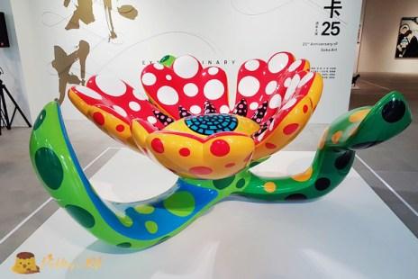 【台南旅遊】草間彌生圓點女王之花《耘非凡美術館》索卡25週年大展