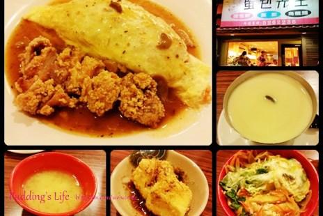 【食記-新竹】民族路日式料理簡餐店《蛋包先生》蛋包飯/蓋飯/烏龍麵