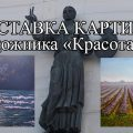 Выставка картин в Доме Художника «Красота вокруг»