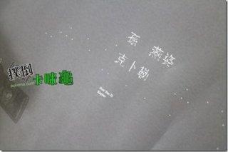 【開箱文】孫燕姿 克卜勒Kepler