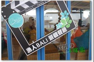 【食記】淡水水灣景觀餐廳 漁人店Bali