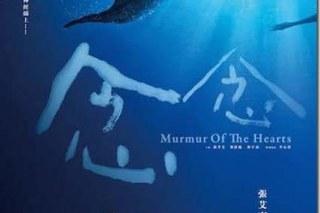 【影評】念念 Murmur Of The Hearts