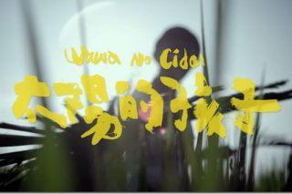 【影評】太陽的孩子 Wawa No Cidal
